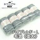 ホームメイド手編み糸【ハイブレンドL 並太】 1袋(5玉入)価格! 毛糸 【毛糸】