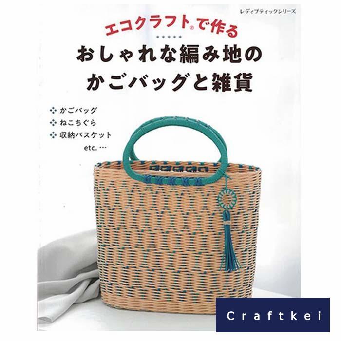 【作品集】エコクラフトで作る・・おしゃれな編み地のかごバッグと雑貨