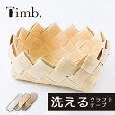 【テープ/1巻価格】Timb.テープ ティムテープ 水で洗える クラフトテープ《0TNT_MA》