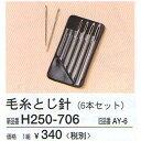 H250-706