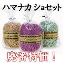 廃番特価毛糸!ハマナカ毛糸【ショセット】 【毛糸】