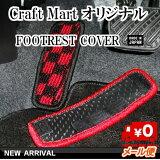 車種別専用設計! オリジナルフットレストカバー / フロアマット