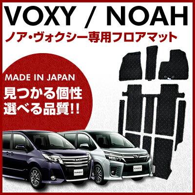 純正 TYPE トヨタ 80系 VOXY ヴォクシー/NOAH ノア フロアマット+ステッ…...:craftmart:10002081
