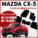 MAZDA マツダ ★ CX-5(cx-5) フロアマット 現行モデル★【 H27/1〜マイナーチェンジ対応済 】