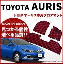 純正 TYPE トヨタ オーリス フロアマット DXマット H24/8〜 H27/4〜 車1台分 フロアマット