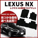 純正 TYPE レクサス NX200t NX300h フロアマット LXマット H26/7〜 車1台分 フロアマット