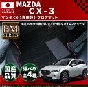 マツダ CX-3 フロアマット フットレストカバー付 PMマット H27/2〜 DK系 車1台分 フロアマット 純正 TYPE