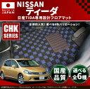 日産 ティーダ フロアマット CHKマット H20/1〜H24/8 C11/NC11 車1台分 フロアマット 純正 TYPE