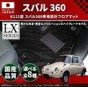 【送料無料】【旧車】★K111型 スバル360 専用フロアマット【LXマット】★デラックス★