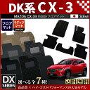 マツダ CX-3 フロアマット フットレストカバー付 DXマット カーマット H27/2〜 DK系 車1台分 フロアマット 純正 TYPE