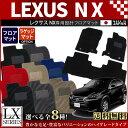 レクサス NX200t NX300h フロアマット LXマット H26/7〜 車1台分 フロアマット 純正 TYPE