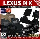 レクサス NX200t NX300h フロアマット DXマット H26/7〜 車1台分 フロアマット 純正 TYPE