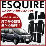 純正 TYPE トヨタ ESQUIRE エスクァイア フロアマット+ステップマット+ラゲッジマット DXマット H26/10〜 ZWR/ZRR 80G/85G カーマット