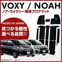 トヨタ 80系 VOXY ヴォクシー/NOAH ノア フロアマット+ステップマット+ラゲッジマット LXマット H26/1〜ZWR/ZRR 80/85G/W カーマット 純正 TYPE 平成29年7月マイナーチェンジ対応済