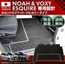 【送料無料】ヴォクシー ノア エスクァイア専用設計 セカンドラグマット フルカバータイプ【DXマット】1BOX ミニバン カーマット