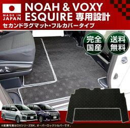 ヴォクシー ノア エスクァイア専用設計 セカンドラグマット フルカバータイプ DXマット 1BOX ミニバン カーマット
