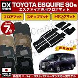 トヨタ ESQUIRE エスクァイア フロアマット+ステップマット+ラゲッジマット DXマット H26/10〜 ZWR/ZRR 80G/85G カーマット 純正 TYPE