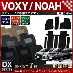トヨタ 80系 VOXY ヴォクシー/NOAH ノア フロアマット+ステップマット+ラゲッジマット DXマット H26/1〜ZWR/ZRR 80/85G/W カーマット 純正 TYPE 平成29年7月マイナーチェンジ対応済