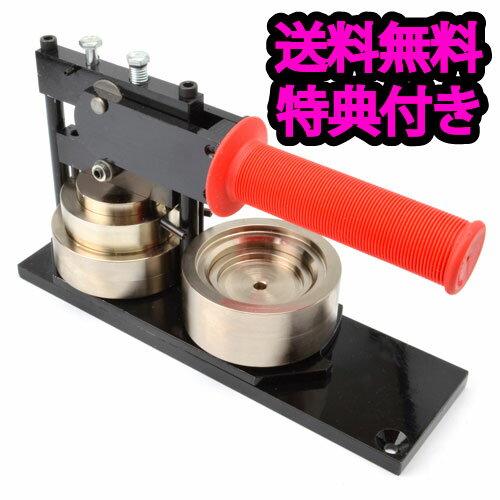 57mm プロ仕様缶バッジマシン