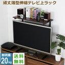 頑丈薄型伸縮式テレビ上ラック( 耐荷重20kg ディスプレイ TV上 収納 高さ伸縮 台 伸縮式テレ
