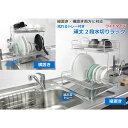 ステンレス頑丈2段水切りラック ワイドタイプ 縦置き&横置き兼用 日本製