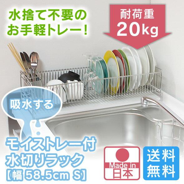 吸水 する モイストレイ 水切りラック 幅58.5cm Sサイズ 日本製 水切り ラック シンク上 スリム ステンレス 水切りかご 立てる 水捨て不要 自然乾燥 手軽 頑丈 丈夫 国産