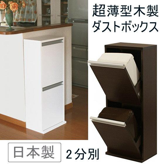 薄型木製分別ダストボックス2分別 家具調 キッチンゴミ箱