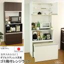 ゴミ箱付キッチンレンジ台 レンジボード ハイタイプ3分別 日本製 (ステンレス 炊飯器 コンセント付 家具調)