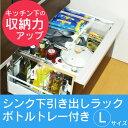 キッチン下の収納力をアップするシンク下収納シリーズ。専用ボトルトレー付きタイプ
