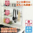 キッチンラック まとめて収納 コンロサイドラック 日本製
