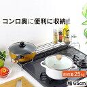 コンロ奥ラック 1段 幅 65cm 日本製 キッチン収納 キッチン 収納 コンロ奥 ラック キッチンラック フライパン ふた スタンド 蓋 鍋 フタ 立て スリム すき間 コンロ 一時置き 省スペース 棚 完成品