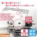 コンロ奥ラック 1段 幅65cm 日本製 フライパン 鍋 ふ...