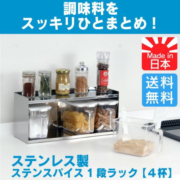 スパイスラック ステンレス ポット4杯 日本製 スパイスケース 調味料 ラック ケース 入れ 収納 キッチン シンク上 卓上 ボトル コンパクト 調味料ポット 調理 料理 クッキング ラック キッチンラック 送料無料 国産