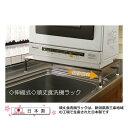 伸縮式頑丈食洗機ラック 耐荷重60kg 日本製