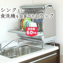 幅伸縮式 頑丈 食洗機ラック 安心耐荷重60kg 燕三条製 ...