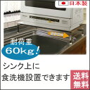 幅伸縮式 頑丈 食洗機ラック 安心耐荷重60kg 燕三条製 食洗器 ラック 食洗機 食洗器台