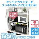 ステンレス棚のレンジ上ラック 棚2段 幅スリム 日本製 キッチンカウンター上 キッチン
