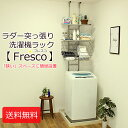 おしゃれな突っ張りラダー洗濯機ラック バスケットセット Fresco
