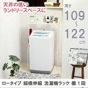 低いロータイプ洗濯機ラック 棚1段 縦横伸縮
