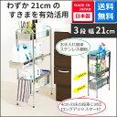 床の段差4cmに対応ステンレス棚の洗濯機サイドラック3段 幅21cm収納 ランドリーサイド