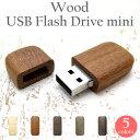 木製USBメモリーmini 8GB (USBフラッシュメモリー) 【クラフトパークスオリジナル】