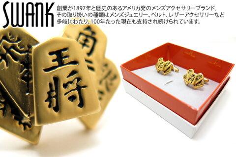 SWANK スワンク SHOGI CUFFLINKS 将棋の駒カフス【送料無料】【カフスボタン カフリンクス】【ブランド】