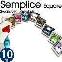 【選べる10色】SWAROVSKI SEMPLICE SQUARE LAPELPIN スワロフスキー センプリチェ スクウェア ラペルピン(スタッド型)