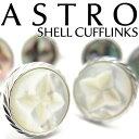 BASIC5000シリーズ 【選べる3色】ASTRO SHELL CUFFLINKS アストロ シェルカフス【カフ