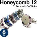 【選べる6色】SWAROVSKI HONEYCOMB 12 CUFFLINKS スワロフスキー ハニカム12 カフス【送料無料】カフスボタン カフリンクス カフス