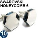 【選べる10色】SWAROVSKI HONEYCOMB 6 CUFFLINKS スワロフスキー ハニカム6 カフス 【