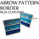 VALUE3500 ARROW PATTERN BORDER BLUE CUFFLINKS アローパターンボーダーカフス(ブル
