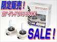 【Sale!】ベロフBELLOF D1S 6500KオプティマルエナジーグレードAEZ1493【クラフトマン限定販売品】