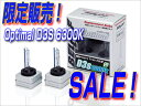 【Sale】ベロフBELLOF D3S 6300K オプティマル AEZ1297 【クラフトマン限定販売品】