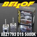 ベロフBELLOF D1S 5000K オプティマルパフォーマンス AEZ1793